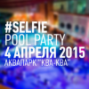 Selfie Pool Party