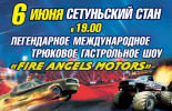 Трюковая шоу программа «Fare Angels Motor»