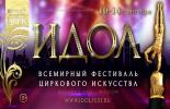 Фестиваль «ИДОЛ 2014»