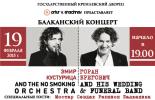 Эмир Кустурица и Горан Брегович. Балканский концерт