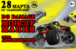 Do Damage Монстр Мания