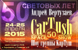 КарТуш «50 световых лет»
