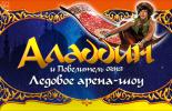 Ледовое шоу «Аладдин»