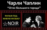 Чарли Чаплин «Огни большого города» с живой музыкой