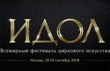 Фестиваль «ИДОЛ 2015»