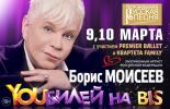 Борис Моисеев «YOUбилей на BIS»