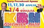 1/4 финала КВН 2015. ТВ-съёмка!