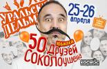 Уральские пельмени «50 друзей Соколоушена»