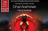 Шоу «Огни Анатолии». Ритм танца из Турции