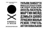Гастрономический арт-фестиваль «Foodiez of Moscow»