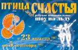 Русское национальное шоу на льду «Птица счастья»