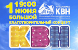 Большой благотворительный концерт КВН