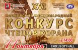XVI Московский Международный конкурс чтецов Корана