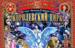 Королевский цирк