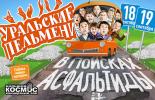 Шоу «Уральские пельмени». «В поисках Асфальтиды»