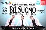 Bel Suono. Фортепианное шоу