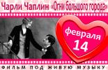 «Огни большого города» ко Дню Влюблённых
