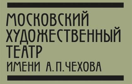 молодежный театр барнаул афиша ноябрь