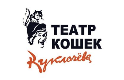 Купить билет в театр куклачева официальный сайт билеты концерт антонова