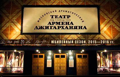 театр джигарханяна фото зала