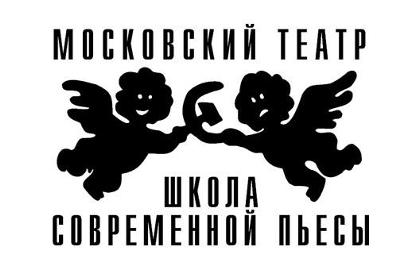 Билеты театр школа современной пьесы про федота спектакль купить билеты