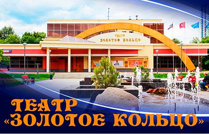 Театр кадышевой золотое кольцо афиша официальный сайт театры уфы афиша комедии