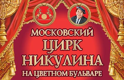 Купить билет на вернадского цирк официальный сайт афиша прада академический кино