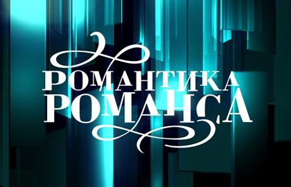 Романтика Романса