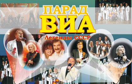 http://media.ticketland.ru/images/420x270/show/1962867/3.png