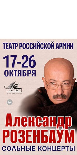 Сольные концерты Александра Розенбаума