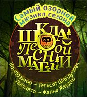 Школа лесной магии