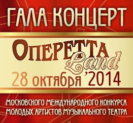 Гала-концерт «Оперетта Лэнд»