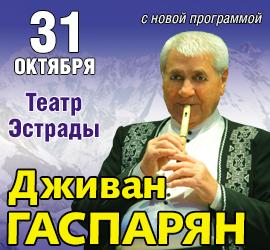 Дживан Гаспарян. «Волшебные звуки дудука»