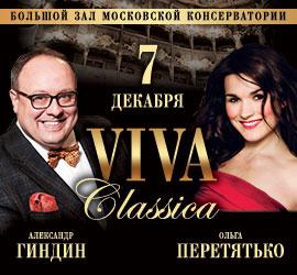 Ольга Перетятько и Александр Гиндин