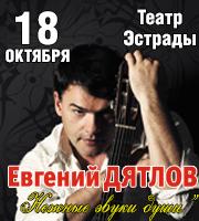 Евгений Дятлов «Нежные звуки души»