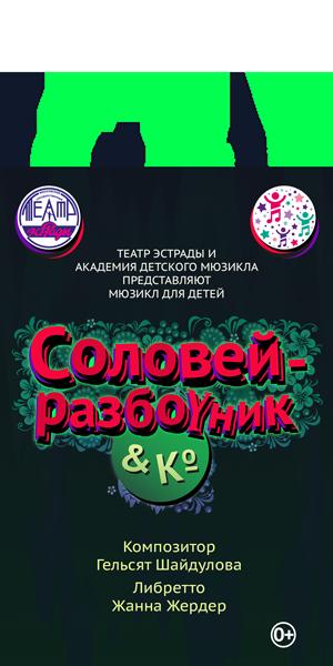 Соловей-Разбойник & Ко
