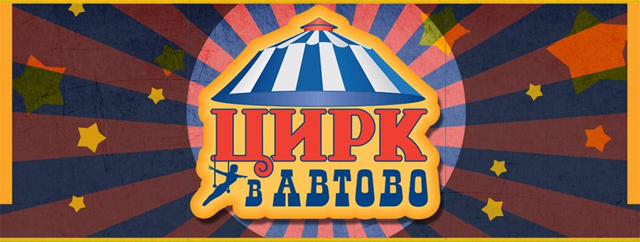 Цирк - шапито в Автово