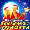 Новогодний мюзикл  &/39;Бременские  музыканты&/39;