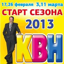 1 8 финала квн 2013 смотреть: