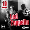 Led Zeppelin в джазе