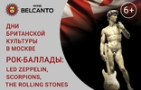 Рок-баллады: Led Zeppelin, The Rolling Stones, Scorpions