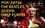 Британские рок-хиты: The Beatles, Queen, Deep Purple