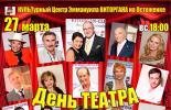 Афиша Москвы Популярные спектакли и концерты Москвы