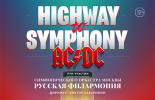 Highway To Symphony. AC/DC Tribute Show