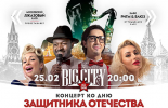Шоу-оркестр Big City Jazz Show