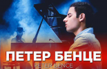 Peter Bence. The Awesome Piano
