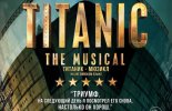 Титаник. Titanic. The Musical