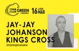 Jay-Jay Johanson. Презентация альбома Kings Gross