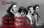 Оркестр-шоу. The Beatles & Michael Jackson