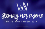 ZebraWood Blues Band на сцене White Night